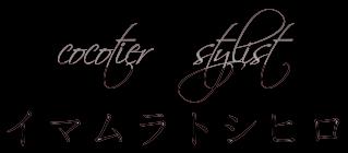 熊本・メンズ美容師・イマムラトシヒロ blog&website☆